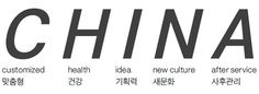 중국 진출? '히트 상품'을 읽어라 ::: 미주 중앙일보 - The Biggest Nationwide Korean-American Newspaper :::
