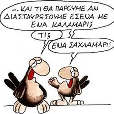 Funny Greek Quotes, Funny Jokes, Hilarious, Viera, Just For Laughs, The Funny, Just In Case, I Laughed, Life Is Good