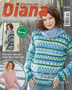 Маленькая Diana №2 2016 - 轻描淡写 - 轻描淡写