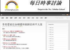 Share today article by blog.e-Putonghua.com & www.e-Putonghua.com  李英愛被任命韓國和朝鮮的和平大使 16. AUG, 2013   生詞:  1. 和平(hé píng): 非暴力的;不通過戰爭方式的。 例句: 國家在和平穩定的前提下,才能發展經濟。  2. 部署(bù shǔ): 處理;料理。 例句: 炮兵的部署已標明在這張地圖上。  3. 橫貫(héng guàn): 橫著穿過去。 例句: 隴海鐵路橫貫我國中部。  4. 講述(jiǎng shù): 敘述或講解。 例句: 老人在和他的那些朋友們講述自己的滄桑經歷。  5. 形象(xíng xiàng): 形狀;樣子。 例句: 這位街頭藝術家標新立異的形象,引來路人的圍觀。  討論:  1. 根據報導,京畿道政府找李英愛擔任宣傳大使的原因是? 2. 請問你怎麼看待李英愛擔任形象宣傳大使?
