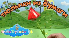 Как сделать тюльпан из бумаги | #Оригами ❤️ Лилипутики ТВ