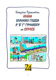 δημιουργός: Κατερίνα Προκοπίου School Themes, Interesting Reads, Fails, Teacher, Education, Comics, Reading, Grammar, Greek