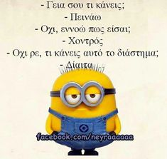 minions greek discovered by ΤΑ ΚΑΛΥΤΕΡΑ on We Heart It Funny Lyrics, Funny Greek Quotes, Dont Touch My Phone Wallpapers, Funny Vines, One Liner, Funny Photos, Funny Texts, Minions, Cute Dogs