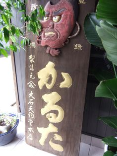 Japanese Signboard of Karuita Trump Shop TENGU-DOH (Kyoto, Japan)