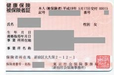 Fantastic Images National Health Insurance Card Japan The Worst