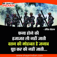 New Desh Bhakti Shayari Status in Hindi - Harshita Chauhan Indian Army Slogan, Indian Army Quotes, Happy Independence Day India, Independence Day Quotes, Soldier Quotes, Police Quotes, Bad Attitude Quotes, Good Thoughts Quotes, Army Strong Quotes