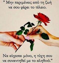 Καθημερινά βλέπουμε στα κοινωνικά δίκτυα εικόνες με φράσεις που θέλουν να εκφράζουν ή να μας προβληματίσουν. Πολλές από αυτές κρύβουν νοήματα πολύ σημαντικά που είναι δύσκολο να τα ερμηνεύσουμε πλήρως. Η ελληνική γλώσσας είναι τόση πλούσια 365 Quotes, Quotes To Live By, Love Quotes, Inspirational Quotes, Big Words, Greek Words, Greek Quotes, Life Images, Motivation Inspiration