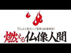 「燃える仏像人間」予告編.mp4
