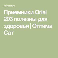 Приемники Oriel 203 полезны для здоровья | Оптима Сат