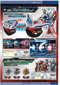 Ultraman Taiga Quarter Toys Catalogue [Hi-Ress] Kamen Rider Belt, Star Festival, Ultra Series, Toy Catalogs, Pisces Love, Sci Fi Shows, Dvd Set, Baby Love, Geek Stuff