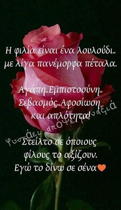 Good Morning Messages Friends, Funny Greek Quotes, Diy And Crafts, Friendship, Wisdom, Pictures, Art, Friendship Quotes Thank You, Jokes