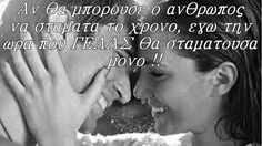 Life Values, Greek Quotes, Poems, Letters, Black And White, Love, Feelings, Tatoo, Crete