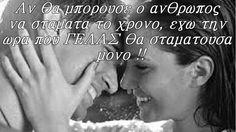 Life Values, Greek Quotes, Poems, Letters, Love, Feelings, Tatoo, Crete, Amor