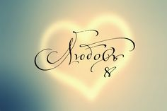 Молча.. острым пером о любви..  #monkeyART #майстернякаліграфії #каллиграфия #calligraphy