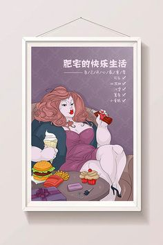 Lifestyle, fat house, happy life, food article illustration poster#pikbest#templates Fat House, Food Template, Food Illustrations, Happy Life, Free, The Happy Life