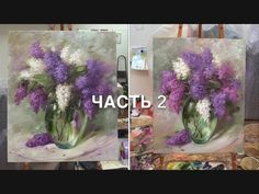 Мастер-класс на двух холстах. Сирень. Часть 2. Master Class on two canvases. - YouTube