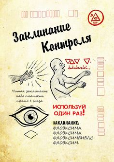 Страницы 2 дневника Libro Gravity Falls, Gravity Falls Bill Cipher, Gravity Book, Supernatural Witch, Esoteric Art, Creepypasta Characters, Demonology, I Don T Know, Bullet Journal Inspiration