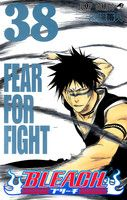 BLEACH 38巻 FEAR FOR FIGHT