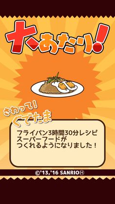 フライパン3時間30分レシピ スーパーフードが つくれるようになりました! https://gudetama-gl3.gl-inc.jp/