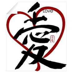 i love reiki - Yahoo Search Results Kanji Love, Chinese Arts And Crafts, Sexy Tattoos For Women, A Fine Romance, Japanese Symbol, Love Symbols, Typography Logo, Logos, Designer Throw Pillows