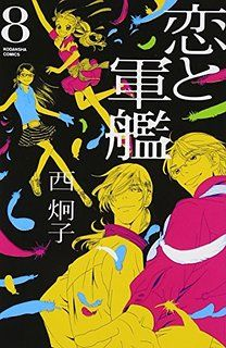 Koi to Gunkan 8 - The End! I can't wait to read it! Online Anime, Manga Drawing, Manga To Read, Shoujo, Blog Entry, Cover Design, Comics, Reading, Drawings