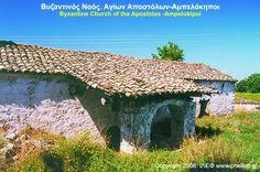 Ampelokipoi. Byzantine, Gazebo, Outdoor Structures, Tours, Kiosk, Pavilion