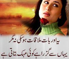 Shayari Urdu Images: Love urdu hd image shayari for girlfriend 2015