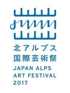 北アルプス国際芸術祭2017 ~信濃大町 食とアートの廻廊~ のロゴが決定しました