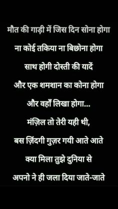 Trendy quotes calligraphy my heart Ideas Apj Quotes, My Life Quotes, Status Quotes, Book Quotes, Funny Quotes, Shayri Life, My Love Poems, Bible Verses About Faith, Touching Words