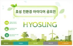 http://www.hyosung-contest.co.kr/  #효성 #친환경_아이디어_공모전 #공모전