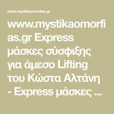 www.mystikaomorfias.gr Express μάσκες σύσφιξης για άμεσο Lifting του Κώστα Αλτάνη - Express μάσκες σύσφιξης για άμεσοLiftingτου Κώστα Αλτάνη 1)Υλικά: ένα ασπράδι αυγού μία κουταλιά της σούπας αλεύρι Ανακατεύετε το ασπράδι αυγού με το αλεύρι και απλώνετε το μείγμα στο πρόσωπο. Την αφήνετε να δράσει για 20 λεπτά και αν νιώθετε ότι σας «τραβάει» μην ανησυχήσετε αυτό θέλουμε! Την ξεπλένετε με νερό και μετά εφαρμόστε την ενυδατική σας Math, Math Resources, Mathematics
