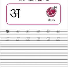 Worksheet for Kindergarten Hindi - Award winning educational materials like worksheets, games, lesson plans and activities designed to help kids succeed. Start for free now! Hindi Worksheets, Tracing Worksheets, Alphabet Worksheets, Worksheets For Kids, Printable Worksheets, Alphabet Writing Practice, Alphabet Tracing, Letter Writing, Kindergarten Lesson Plans