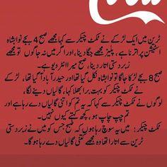 Urdu Latifay: Train Jokes in Urdu, Train kay Urdu Latifay 2014 L...