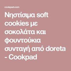 Νηστίσιμα soft cookies με σοκολάτα και φουντούκια συνταγή από doreta - Cookpad
