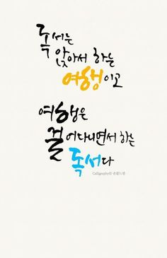 [BY 손끝느낌 임예진] August Travel Quotes Reading is a trip to sit … – Nicewords Good Life Quotes, Wise Quotes, Famous Quotes, Words Quotes, Sayings, Blessing Words, Korean Quotes, Good Sentences, Travel Quotes