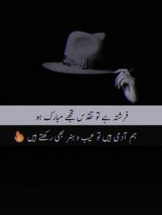 Urdu Funny Poetry, Poetry Quotes In Urdu, Urdu Poetry Romantic, My Poetry, Urdu Quotes, Muslim Love Quotes, Cute Love Quotes, Romantic Love Quotes, Best Poetry Ever