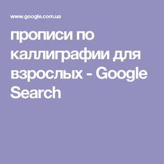 прописи по каллиграфии для взрослых - Google Search