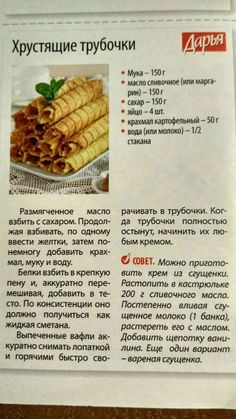 Russian Pastries, Breakfast Recipes, Dessert Recipes, Good Food, Yummy Food, Russian Recipes, Winter Food, Winter Meals, Seafood Dishes