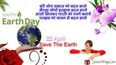 shayari on earth in hindi, earth day quotes in hindi, save earth quotes in hindi, save water save earth slogans in hindi, slogan on save tree