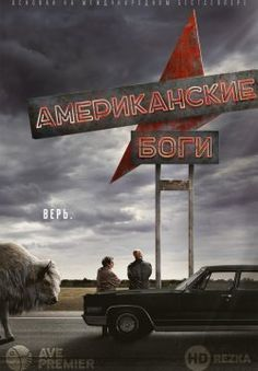 Этот оригинальный и захватывающий сериал является экранизацией одноименного романа английского писателя Нила Геймана. В центре...