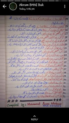 Quran Quotes Love, Hadith Quotes, Allah Quotes, Islamic Love Quotes, Islamic Inspirational Quotes, Muslim Quotes, Religious Quotes, Duaa Islam, Islam Hadith