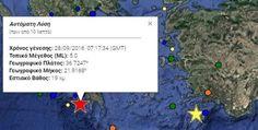 Σεισμός 5 Ρίχτερ πριν από λίγο στην Κορώνη- Αισθητός και στην Πάτρα!- ΒΙΝΤΕΟ