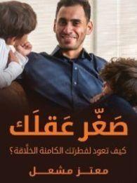 كتاب صغر عقلك Pdf Pdf Books Reading Arabic Books Ebooks Free Books