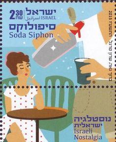 Israeli Nostalgia - Soda Siphon 2015