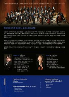 제 6회 정기연주회 Orchestra, Concert, Music, Poster, Musica, Musik, Concerts, Muziek, Music Activities