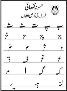 548 best arabi images in 2019 learning arabic worksheets language. Black Bedroom Furniture Sets. Home Design Ideas