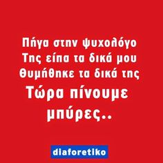 Funny Images, Greek, Hilarious, Words, Google, Quotes, Life, Humorous Pictures, Quotations