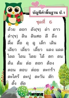 Thai Alphabet, Alphabet Cards, Play Based Learning, Learning Process, Thing 1, Thailand Language, Learn Thai Language, Thai Words, School Frame