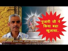 Hemchand Solan Interview About Sant Rampal Ji Maharaj-Real Story Kabir Quotes, Story Video, Gods Grace, Bollywood Actors, Hindi Quotes, True Stories, Interview, Spirituality, Lord