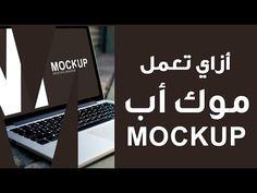 161# ازاي تعمل موك اب  Mockup ! :: Adobe Photoshop cc2014